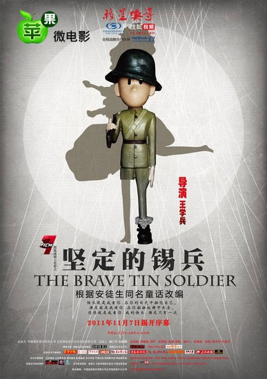 The Brave Tin Soldier 堅定的錫兵 Movie Poster, 2011
