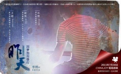 Yesterday 昨天 Movie Poster, 2011