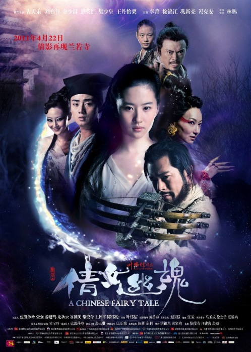 A Chinese Fairy Tale Movie Poster, 2011, Liu Yifei, Louis Koo