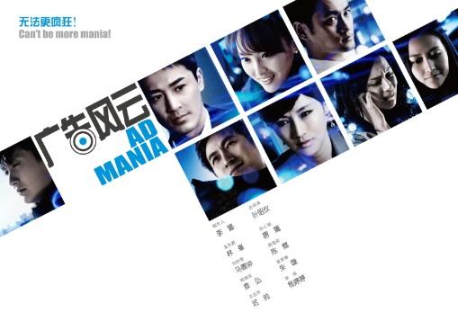 Ad Mania Poster, 2011, Raymond Lam