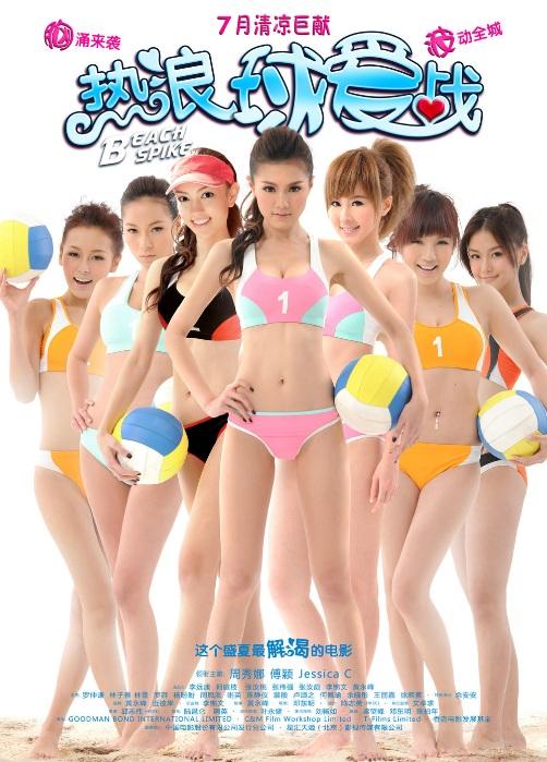 Beach Spike Movie Poster, 2011, Chrissie Chow