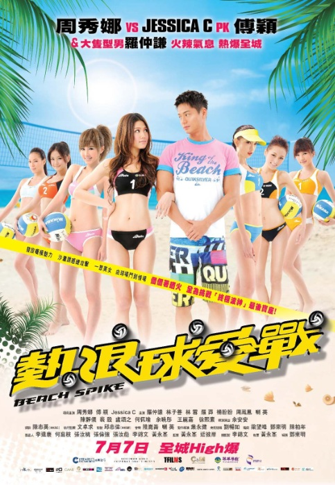 Beach Spike Movie Poster, 2011