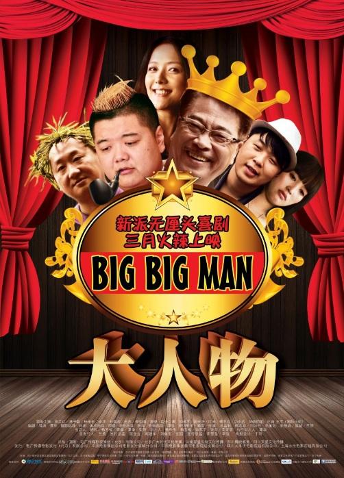 Big Big Man Movie Poster, 2011
