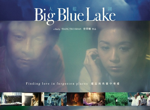 Big Blue Lake Movie Poster, 2011