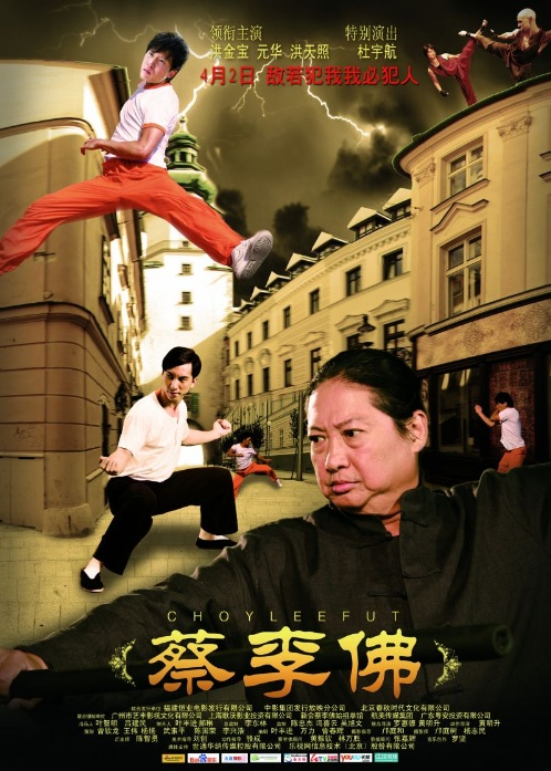 Choy Lee Fut Movie Poster, 2011, Dennis To