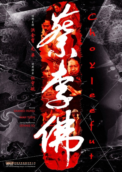 Choy Lee Fut Movie Poster, 2011