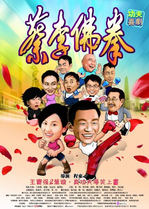 Choy Lee Fut Kung Fu Movie Poster, 2011, Kingdom Yuen