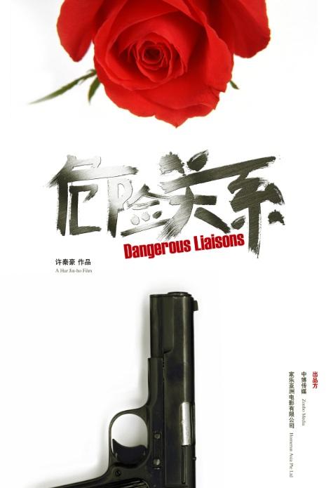 Dangerous Liaisons Movie Poster, 2011