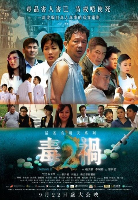Demon 2 Movie Poster, 2011