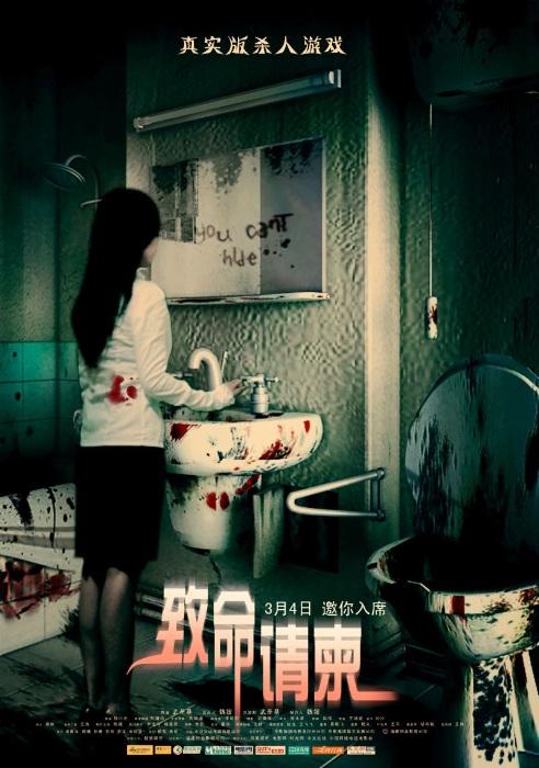 Fatal Invitation Movie Poster, 2011