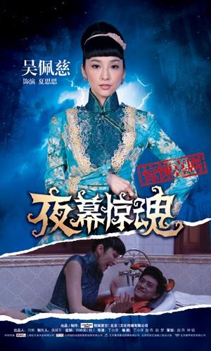 Frightening Night Curtain Movie Poster, 2011