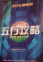 Give Me Five Movie Poster, 2011