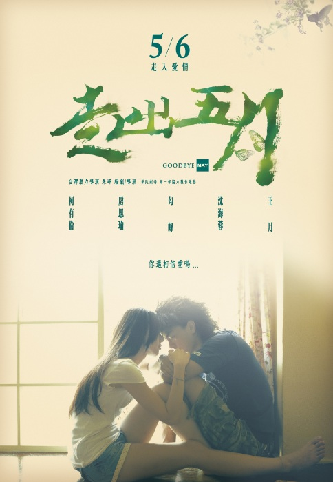 Goodbye May Movie Poster, 2011