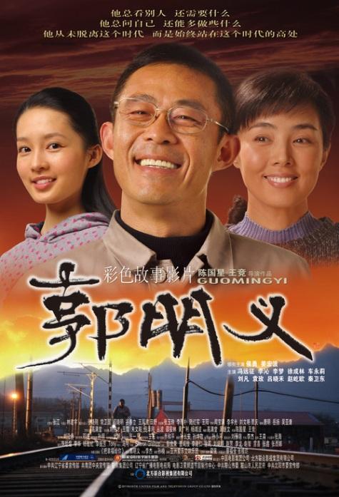 Guo Mingyi Movie Poster, 2011, Aarif Lee
