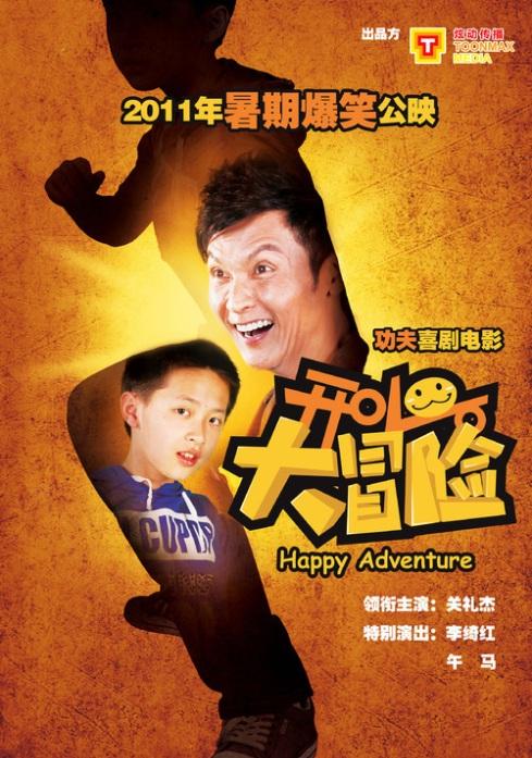 Happy Adventure Movie Poster, 2011