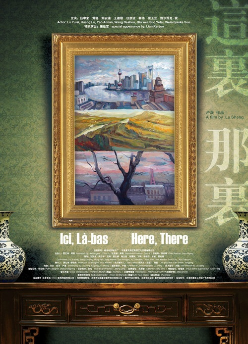 Here, There Movie Poster, 2011