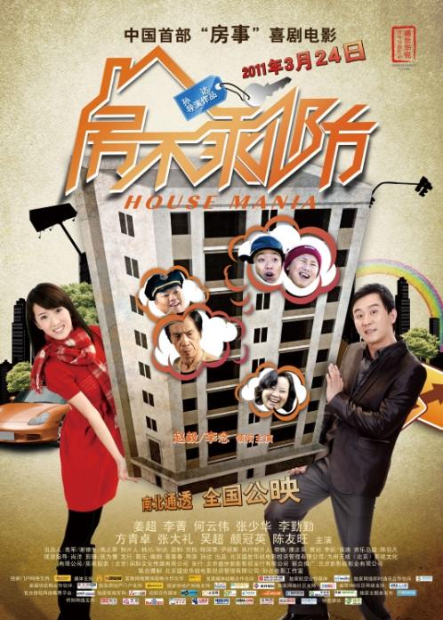 House Mania Movie Poster, 2011