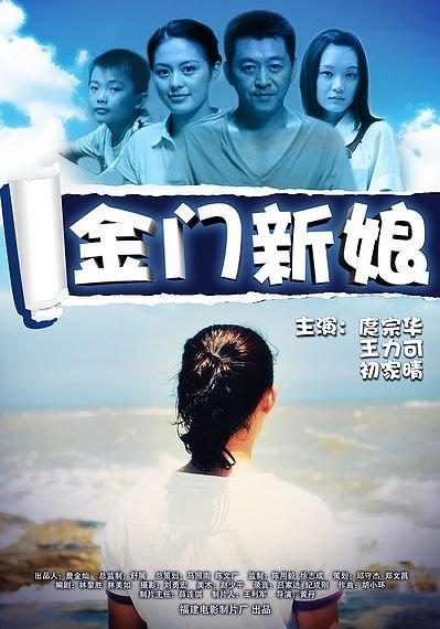 Jinmen Bride Movie Poster, 2011