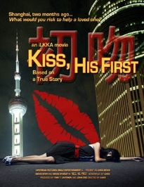 Kiss, His First Movie Poster, 2011, Chinese Film