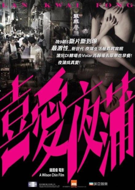 Lan Kwai Fong Movie Poster, 2011