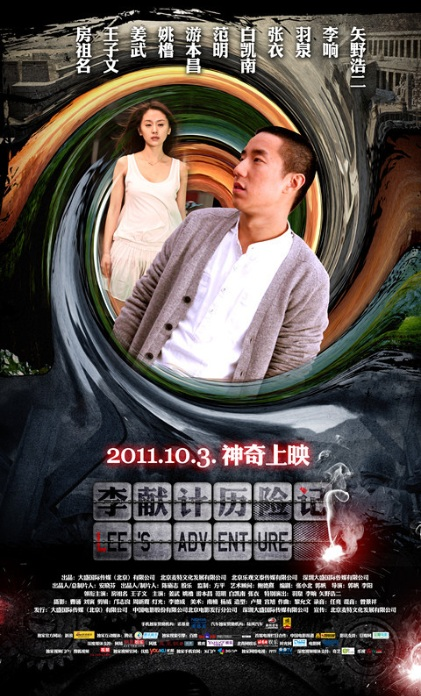 Lee's Adventure Movie Poster, 2011