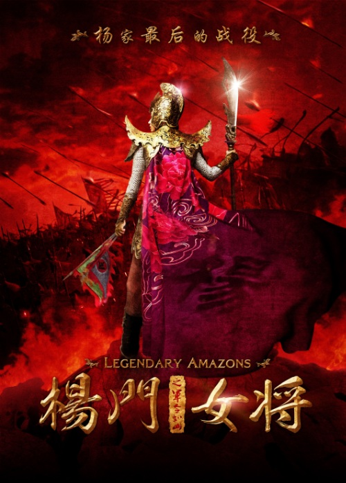 Legendary Amazons Movie Poster, 2011