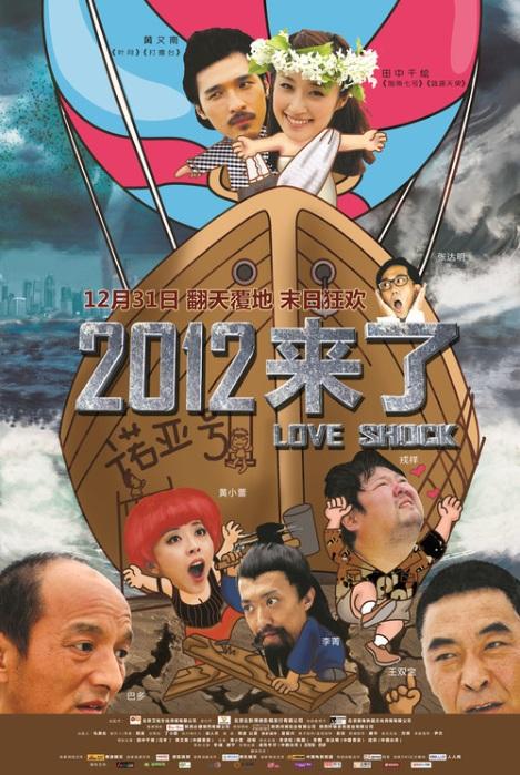 Love Shock Movie Poster, 2011