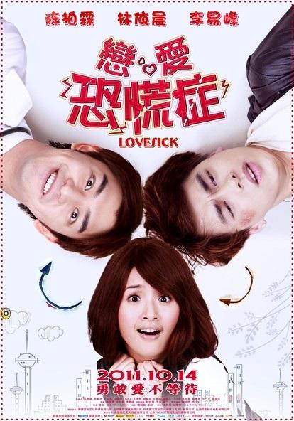 Lovesick Movie Poster, 2011