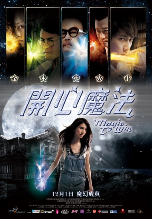 Magic to Win Movie Poster, 2011