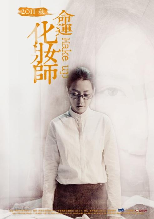 Make Up Movie Poster, 2011