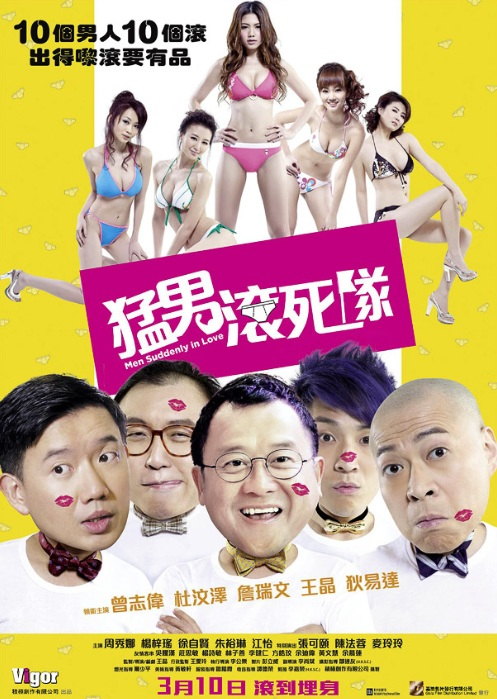 Men Suddenly in Love Movie Poster, 2011, Wong Jing