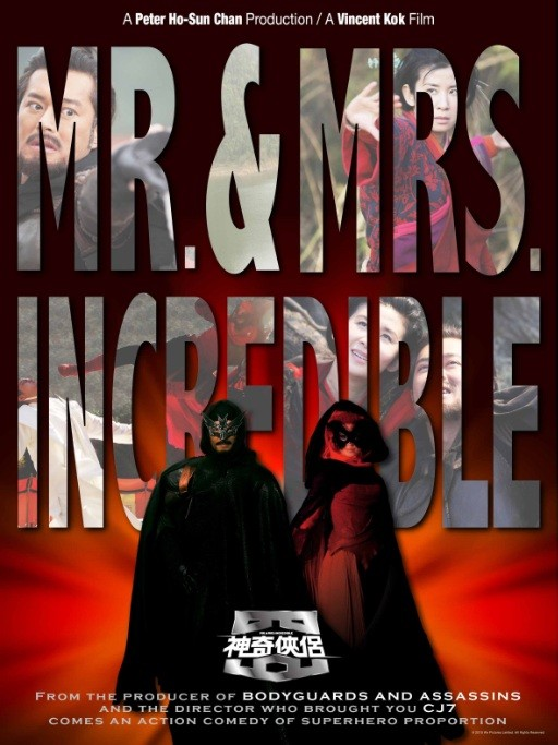 Mr. and Mrs. Incredible Movie Poster, 2011, Hong Kong Film