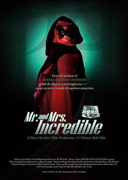 Mr. and Mrs. Incredible Movie Poster, 2011