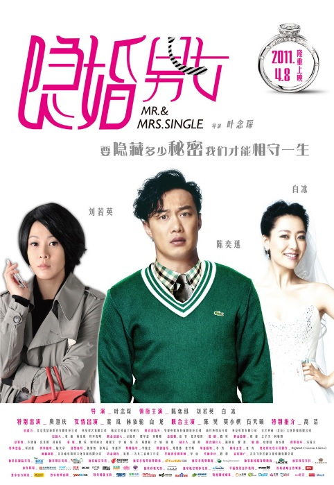 Mr. and Mrs. Single Movie Poster, 2011, Rene Liu Ruo-Ying