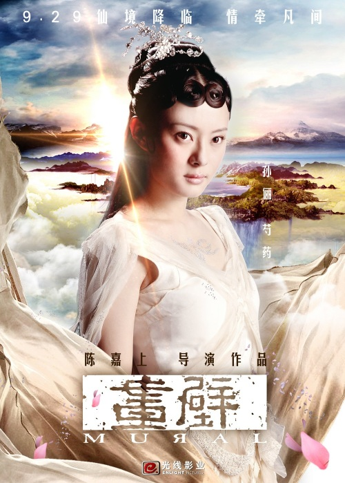 Mural Movie Poster, 2011
