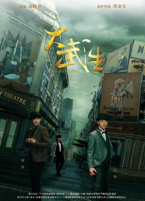 My Kingdom Movie Poster, 2011, Barbie Hsu