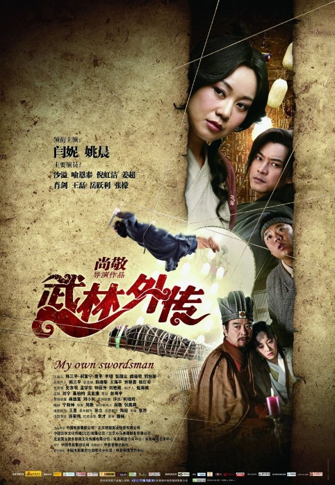 My Own Swordsman Movie Poster, 2011, Yao Chen