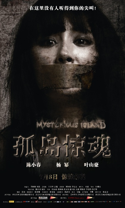Mysterious Island Movie Poster, 2011