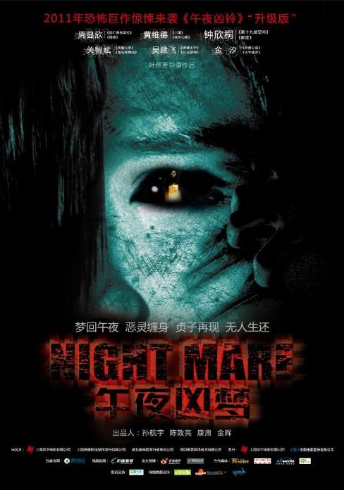 Nightmare Movie poster, 2011