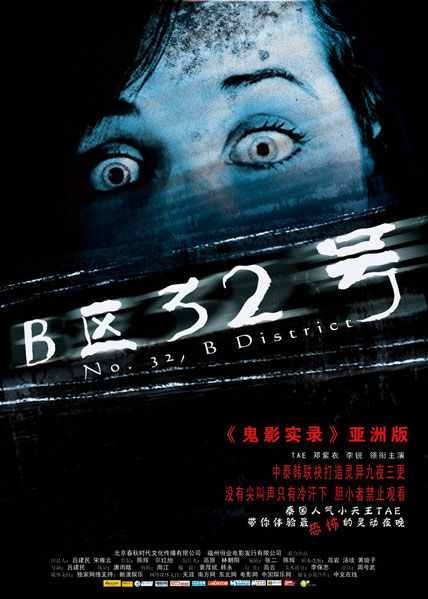 No. 32, B District Movie Poster, 2011