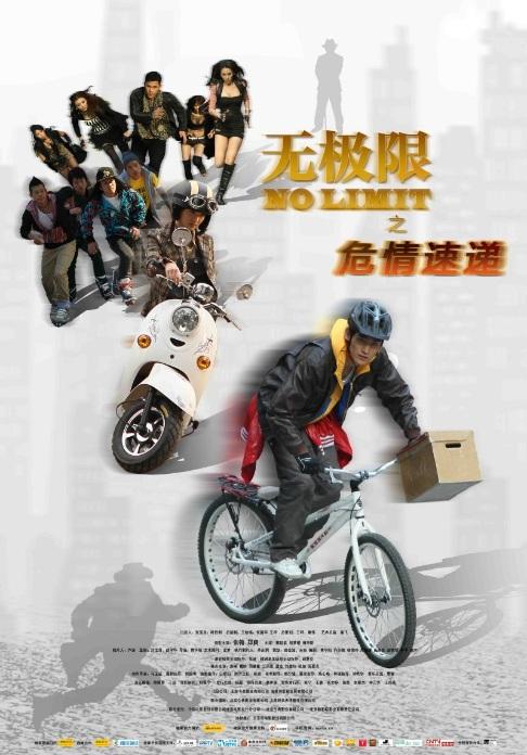 No Limit Movie Poster, 2011
