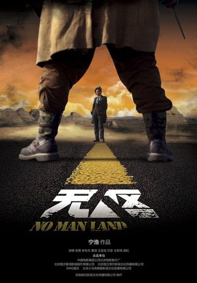 No Man Land Movie Poster, 2011