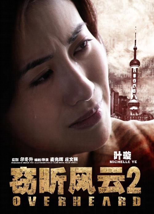 Overheard 2 Movie Poster, 2011