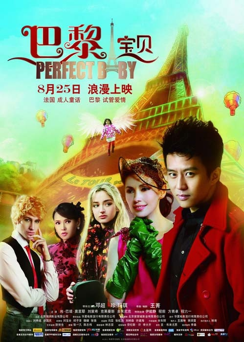 Perfect Baby Movie Poster, 2011