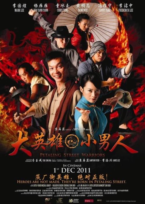 Petaling Street Warriors Movie Poster, 2011