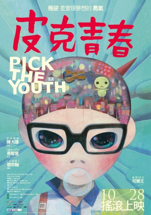 Pick the Youth Movie Poster, 2011