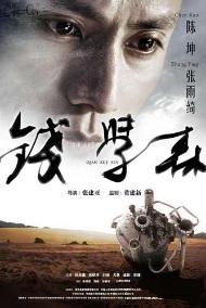 Qian Xue Sen Movie Poster, 2011