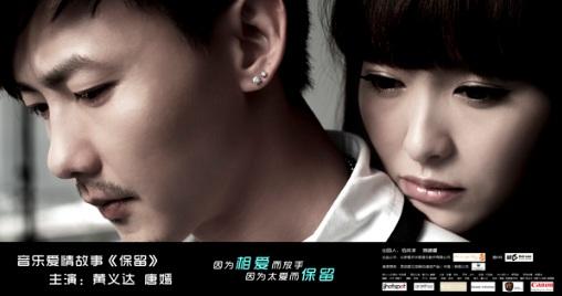 Retention Movie Poster, 2011