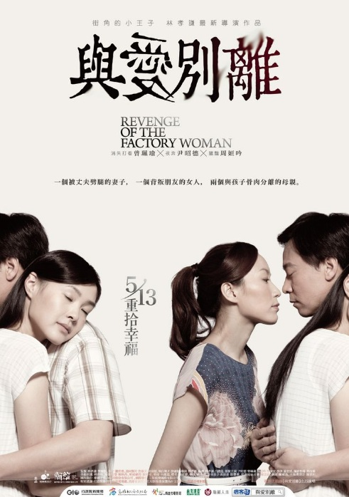 Revenge of the Factory Woman Movie Poster, 2011