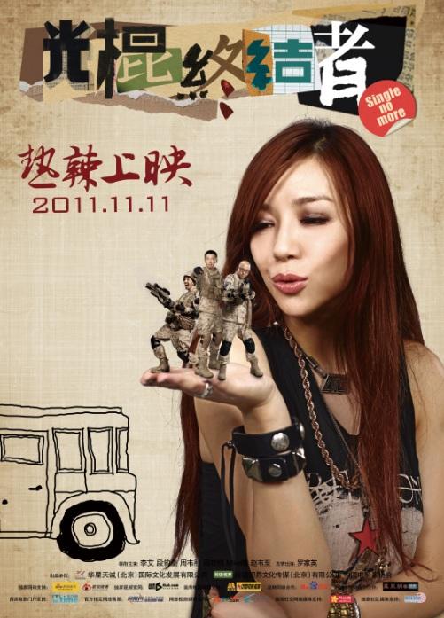 Single No More Movie Poster, 2011